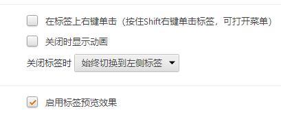獵豹瀏覽器如何(he)關閉標簽時始終切換到左側(ce)標簽?設置方法分享[多圖]