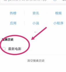QQ浏览器搜索记录没有显示如何处理?QQ浏览器搜索记录没有显示的处理方法[多图]