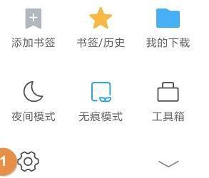 小米手机浏览器如何设置主页?小米手机浏览器设置主页的方法[多图]图片4