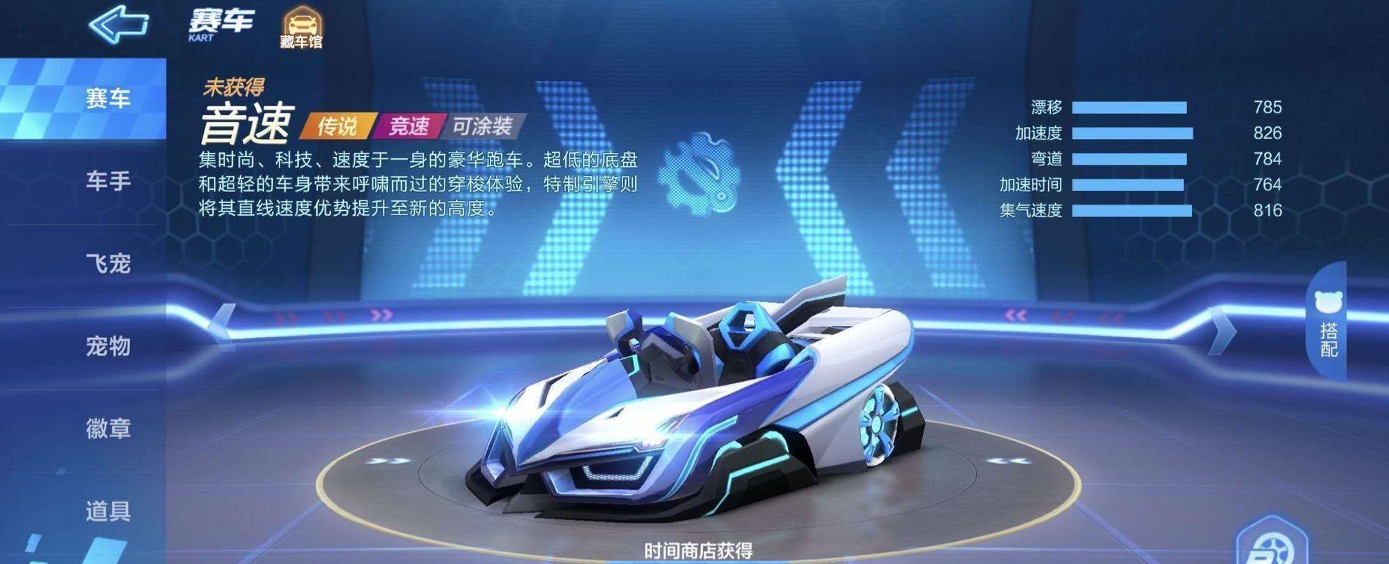 跑跑卡丁(ding)車手(shou)游音速屬性怎(zen)麼樣?新賽車音速屬性詳情介紹[多圖]圖片1