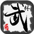 巔峰武林官網版