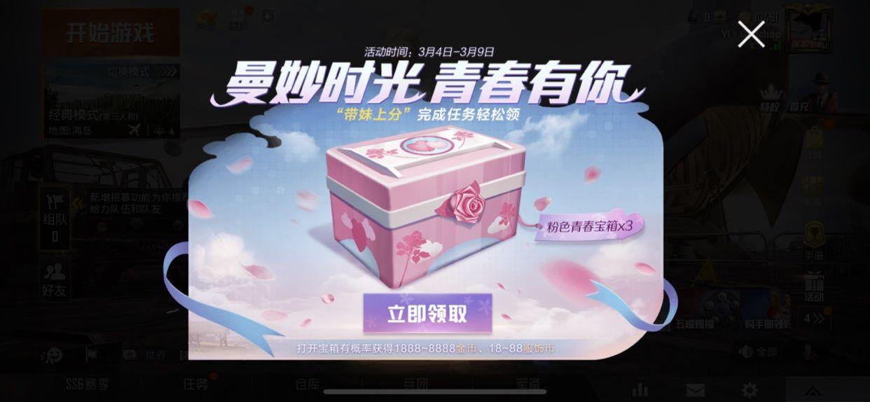 和平精英粉色青春寶箱怎麼獲取?女生節粉色青春寶箱獲得方法介紹[多圖]