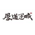 厚道運(yun)城