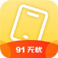 91無(wu)憂