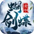 瀟(xiao)湘蝴(hu)蝶(die)劍官網版