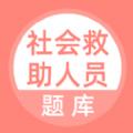 社會救助人員題(ti)庫(ku)