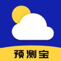 時(shi)時(shi)預測(ce)寶(bao)