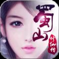 蜀山修仙傳(chuan)bt版