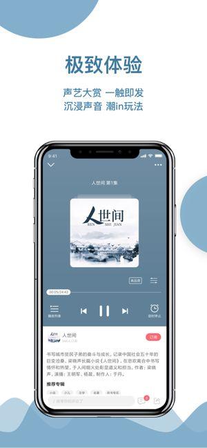 中央广播电视台总台音频客户端云听app少儿版下载图片1