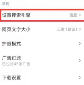 小米瀏覽器如何(he)修改(gai)搜索(suo)引擎和字體大小?修改(gai)搜索(suo)引擎和字體大小的方法[多圖]圖片4