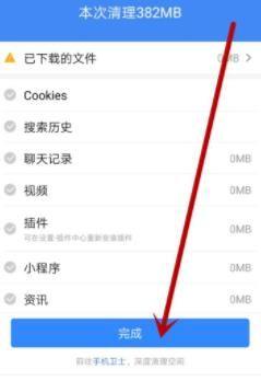 百度App怎麼清理(li)空間垃圾?百度app清理(li)空間垃圾的方法(fa)[多(duo)圖]圖片5