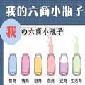 我的六(liu)商小瓶子測試入口(kou)