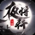我在江(jiang)湖之夜將行官網版