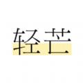 輕芒雜(za)志
