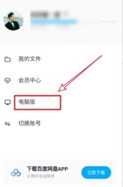 手zhi)q瀏覽(lan)器怎麼下載(zai)百度網盤的視頻dan)渴褂q瀏覽(lan)器下載(zai)百度網盤的視頻的方(fang)法[多圖]圖片4