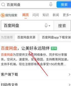 手zhi)q瀏覽(lan)器怎麼下載(zai)百度網盤的視頻dan)渴褂q瀏覽(lan)器下載(zai)百度網盤的視頻的方(fang)法[多圖]圖片2