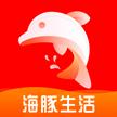海豚生活(huo)