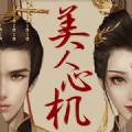 美(mei)人心機破(po)解(jie)版
