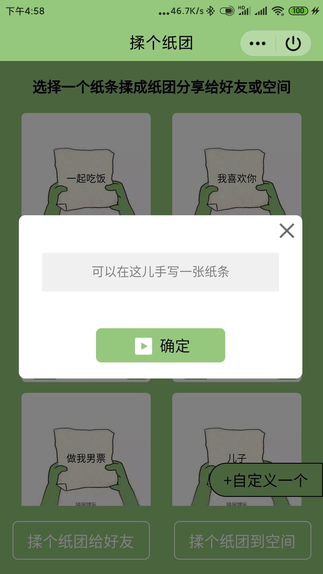 揉個紙團入口圖(tu)2