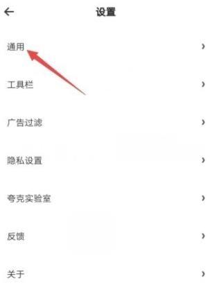 夸(kua)克如何開啟智能拼(pin)頁chang)靠kua)克開啟智能拼(pin)頁的方法[多圖(tu)]圖(tu)片4