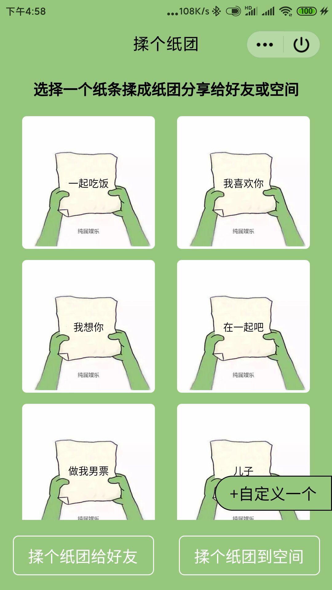 揉(rou)個紙團(tuan)入口(kou)圖1
