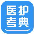 醫(yi)護考(kao)典(dian)