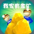 我家(jia)有金(jin)礦(kuang)游戲