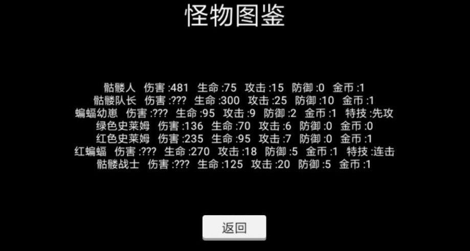 魔(mo)塔西行記游(you)戲圖(tu)3