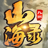 劍玲瓏之九州山海錄官(guan)網版