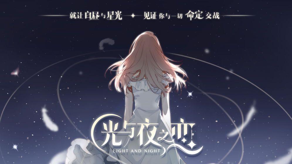 光(guang)與夜(ye)之戀官網版圖(tu)1