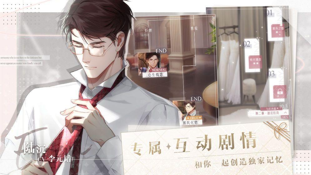 光與夜之戀(lian)官(guan)網版圖3