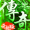 放開那傳奇游(you)戲(xi)官(guan)網版