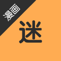 奇葩鱼动漫app官方最新版