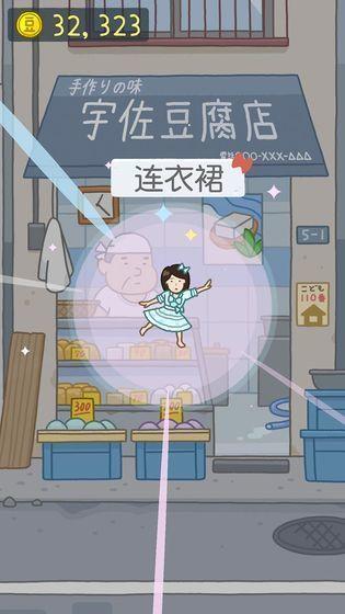 果凍(dong)女孩游戲(xi)圖2