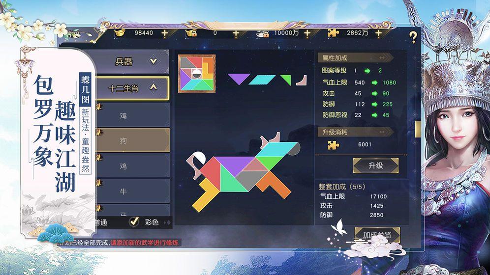九陰真(zhen)經2官網正式版圖片1