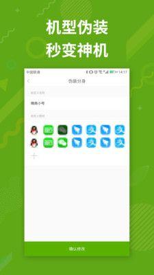 分身多開(kai)app圖1