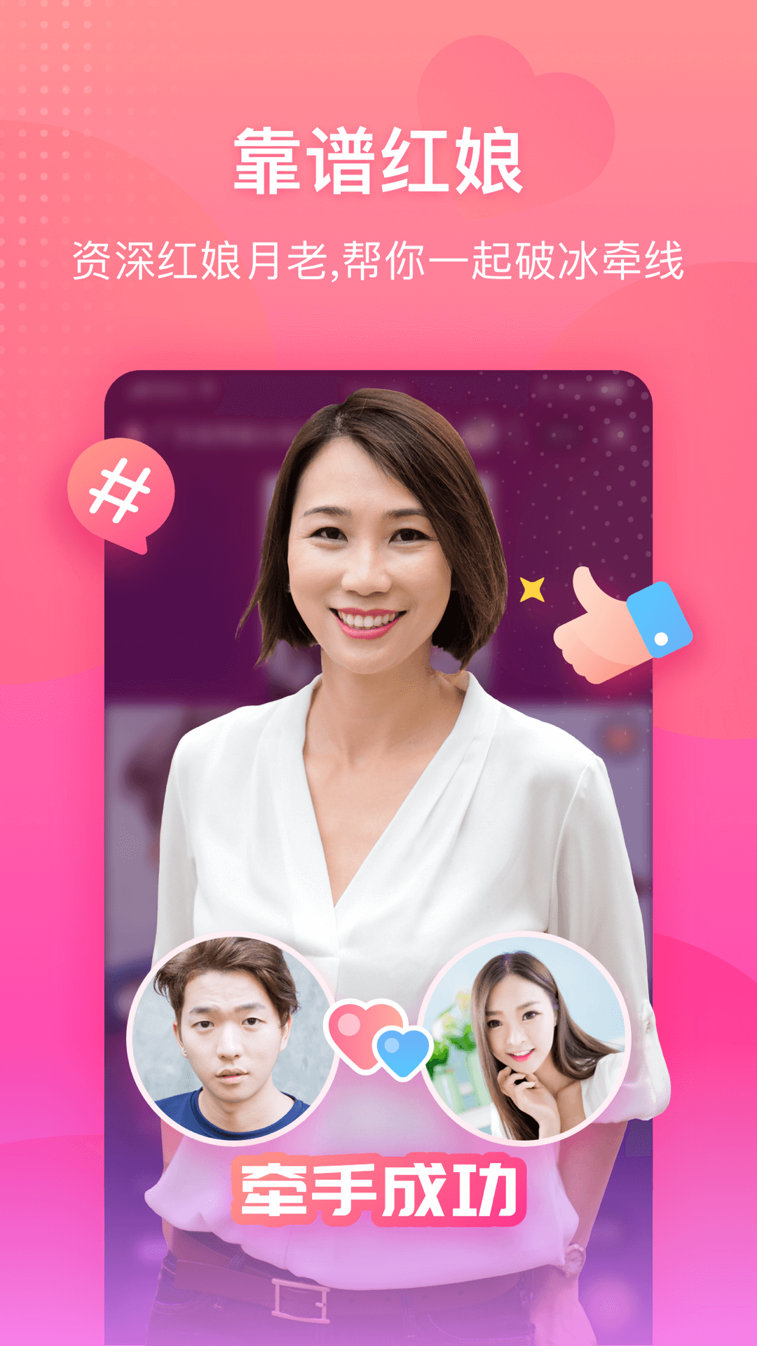 伊起(qi)交友(you)最新(xin)版app官方正版圖片1