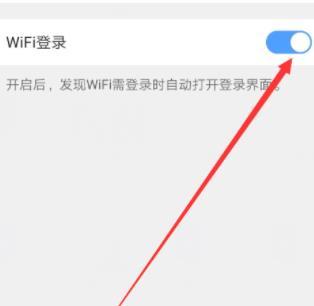 QQ瀏覽器(qi)怎麼關閉自動(dong)打開(kai)WIFI登錄(lu)功能?關閉自動(dong)打開(kai)WIFI登錄(lu)功能的方法[多圖]