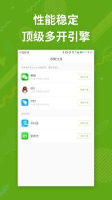 分身多開(kai)app圖3