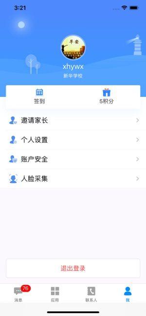 洪校通app圖1