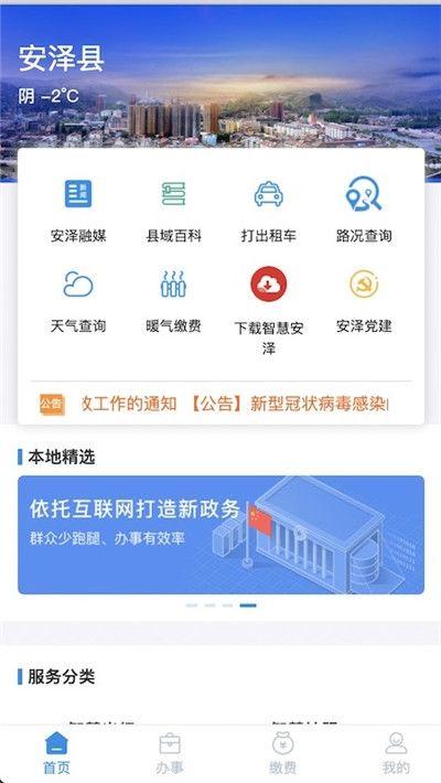 智慧安澤app圖(tu)1