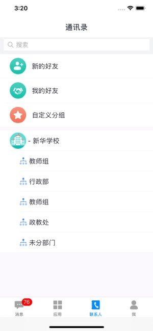 洪校通app圖2