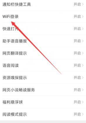 QQ瀏覽(lan)器怎麼關閉自yuan)dong)打開WIFI登錄(lu)功能?關閉自yuan)dong)打開WIFI登錄(lu)功能的方法[多圖]圖片4