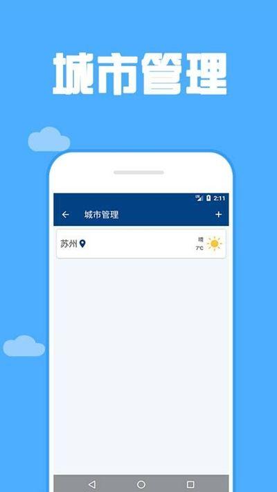 165看(kan)天氣app圖3