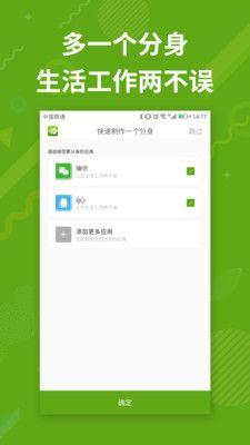 分身多開(kai)app圖2