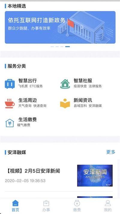 智慧安澤app圖(tu)2