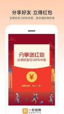 1秒招聘平(ping)台app官方版圖片1
