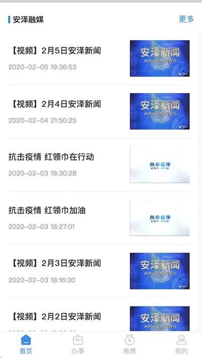 智慧安澤app圖(tu)3