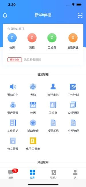 洪校通app官方手(shou)機版圖片1