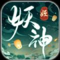 妖(yao)神(shen)姬官(guan)網版